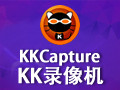 KK录像机(KKCapture) 2.8.2
