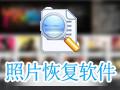 乐易佳数码照片恢复软件 6.3.3