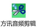 方讯音频剪辑 3.9.2