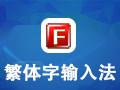 繁体字输入法 8.4
