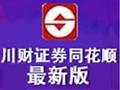 川财证券同花顺 7.95.60