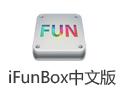 iFunBox 4.0中文版