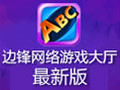 边锋网络游戏世界 8.0.24