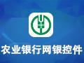 农业银行网银控件 2.3.9