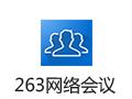 263网络会议 3.6
