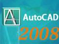 AutoCAD2008 破解版