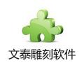 文泰雕刻软件 10.1.2