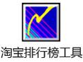 淘宝排行榜工具 3.12