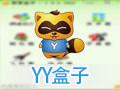YY盒子 1.0