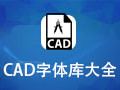 CAD字体库大全