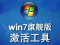 win7旗舰版激活工具 1.7