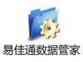 易佳通数据管家 5.13