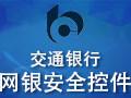 交通银行网银安全控件 1.0