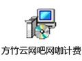 方竹云网吧网咖计费 1.0.4.9