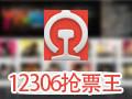 12306抢票王 1.0.6