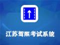 江苏驾照考试系统 5.6