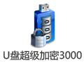 U盘超级加密3000 7.56
