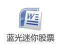 蓝光迷你股票 11.8