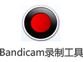 Bandicam班迪录屏 4.1.3