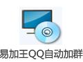 易加王QQ自动加群软件 8.5