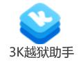 3K越狱助手 3.0.0