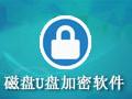 CnCrypt磁盘U盘加密 1.26