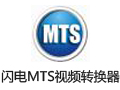 閃電MTS視頻轉換器 12.1.0