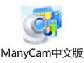 ManyCam 6.3.2