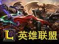 英雄联盟LOL 4.1.3