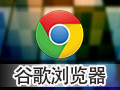 谷歌浏览器 For Mac 4.0.222