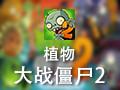 植物大戰僵尸2 中文單機版