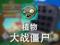 植物大戰僵尸1 中文版
