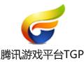 腾讯游戏平台TGP 3.8