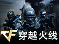CF穿越火線 5.0.7