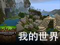 我的世界2 中文版