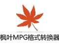 枫叶MPG格式转换器 13.1