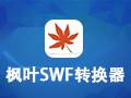 枫叶SWF转换器 12.3.5