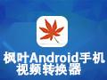 枫叶Android手机视频转换器 11.8.0
