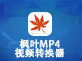 枫叶MP4视频转换器 12.1.0