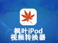 枫叶iPod视频转换器 12.2
