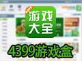 4399游戏盒 3.7.0