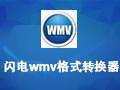闪电WMV格式转换器 10.6.5