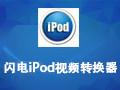 闪电iPod视频转换器 12.5.5