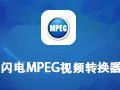 閃電MPEG視頻轉換器 13.6.0