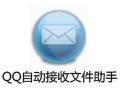 QQ自动接收文件助手 10.8