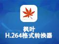 枫叶H.264格式转换器 9.2.8