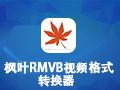 枫叶RMVB视频格式转换器 11.6.0