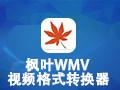 枫叶WMV视频格式转换器 11.5.5