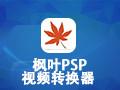 枫叶PSP视频转换器 12.3.8