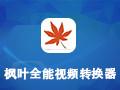 枫叶全能视频转换器 12.7.5